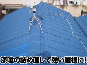 漆喰の詰め直しで強い屋根に!
