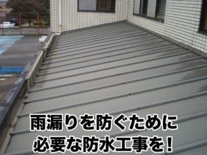 雨漏りを防ぐために、必要な防水工事を!