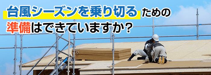 台風シーズンを乗り切るための準備はできていますか?