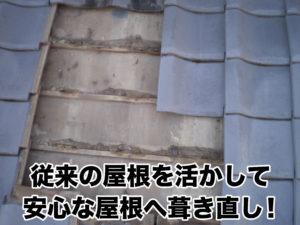従来の屋根を活かして安心な屋根へ葺き直し!