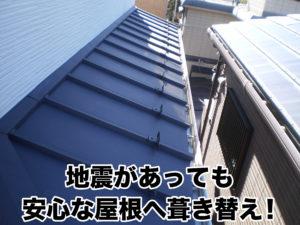 地震があっても安心な屋根へ葺き替え!
