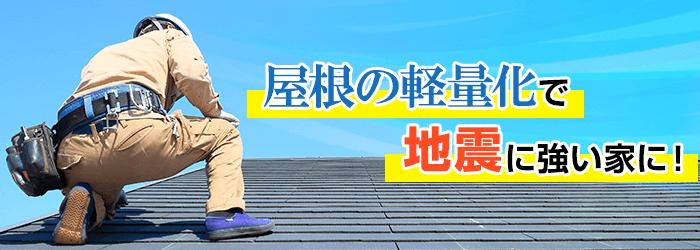 屋根の軽量化で地震に強い家に!